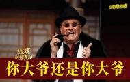 赵本山演技真实水平!