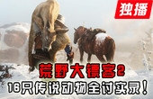 荒野大镖客2传说动物狩猎