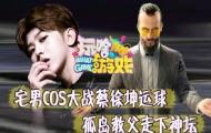 宅男COS大戰蔡徐坤運球
