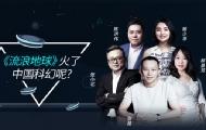 流浪地球后的中国科幻