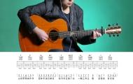 《出山》吉他彈唱教學