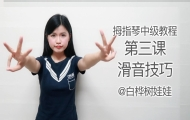 拇指琴中級教程:滑音技巧