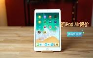 苹果新iPad Air降价