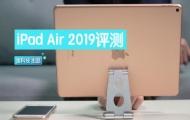 iPad Air 2019评测