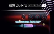 聯想Z6 Pro來了:后置四攝