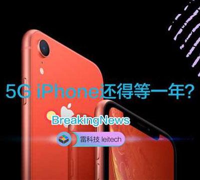 5G iPhone要等到2020年?