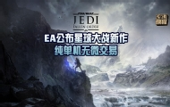 EA星球大战新作纯单机