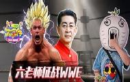 六小龄童老师征战WWE