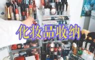分享一下我的化妝品收納