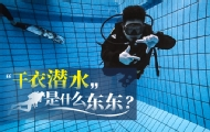 干衣潜水是什么东西?