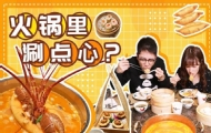 汤底惊?#20013;?#38738;龙哈密瓜?