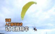 详解入门级动力滑翔伞