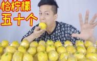 柠檬吃到饱是什么感觉?