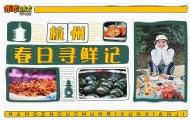 杭州春日尋鮮記