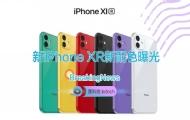 新iPhone XR再曝光