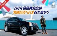 凯迪拉克SRX有多豪华?