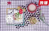 健脾养胃香火腿豆豆焖饭