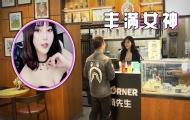 搭讪E罩杯咖啡馆女老板