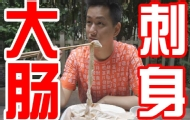 吃刺身不要细嚼慢咽噢!
