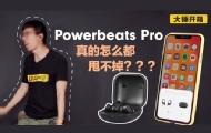 Powerbeats Pro上手体验