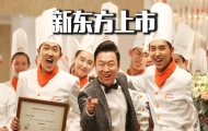 新东方烹饪上市首日大跌!