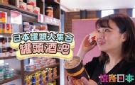 日本稀奇有趣罐頭大集合