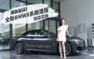 BMW 8系敞篷版到店實拍