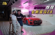 全国首台宝马Z4实车
