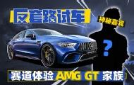 神秘人体验AMG GT家族