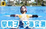 游泳神器下海实测!