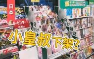 """日本便利店下架""""小皇叔""""?"""