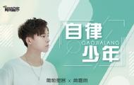 东北海王高嘉朗携新歌上线