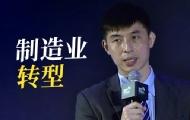 中國企業如何實現成功轉型