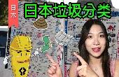 日本如何成功實現垃圾分類
