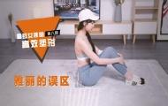 腿粗女孩必备瘦腿动作!