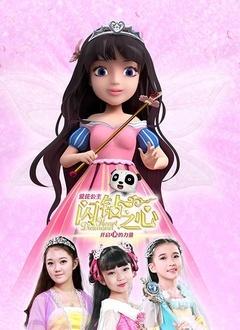 爱芘公主·闪钻之心第二季