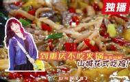 盤點山城重慶花式吃雞法!
