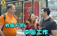 外国人在中国只能当外教吗
