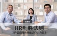 HR进化论:企业的价值