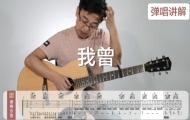 民謠吉他彈唱單曲教程