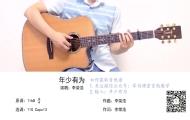 吉他弹唱教学《年少有为》