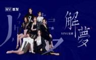 《解梦》正式版MV上线!