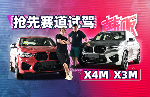 赛道首测宝马全新X3M、X4M