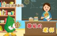 敬爱的老师教师节快乐