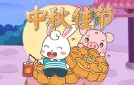 家圆月圆,中秋节快乐!