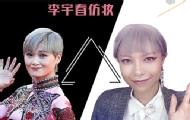 李宇春戛纳电影节仿妆