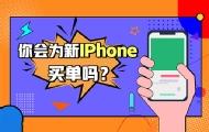 你會為新iPhone買單嗎?