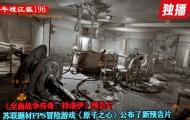 《原子之心》公布新預告片