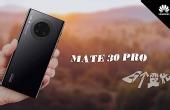 华为Mate 30 Pro惊人变化!