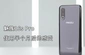 评测魅族 16s Pro